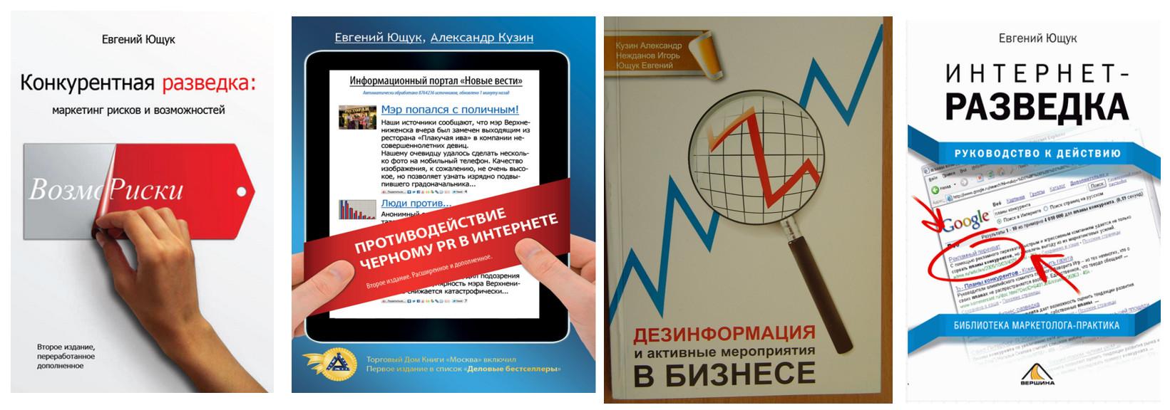 Евгений Ющук - книги для бизнеса